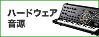 ハードウェア音源