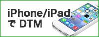 iPhone/iPadでDTM