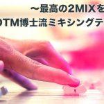 mix main