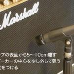 rec-guitar-2