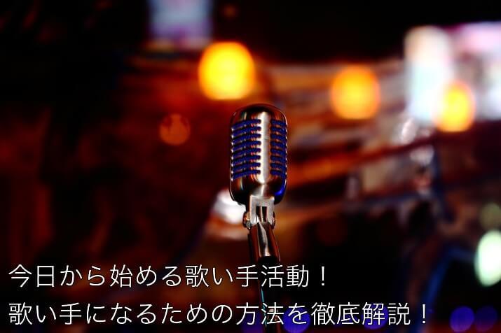歌い手になる方法を徹底解説